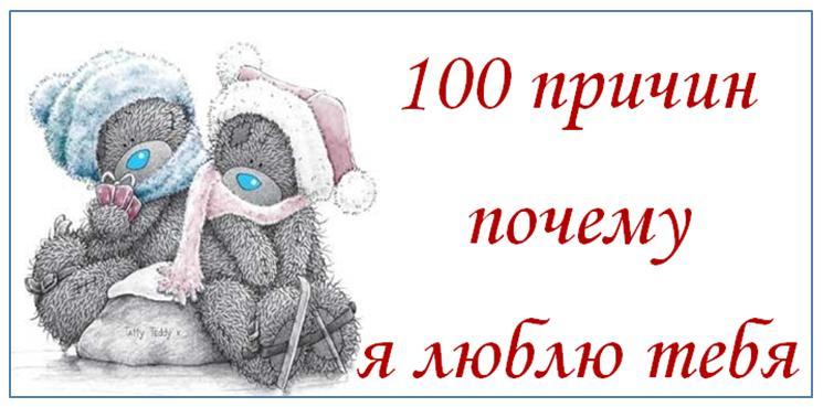 100 причин почему я люблю тебя